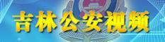 吉林公安视频.jpg